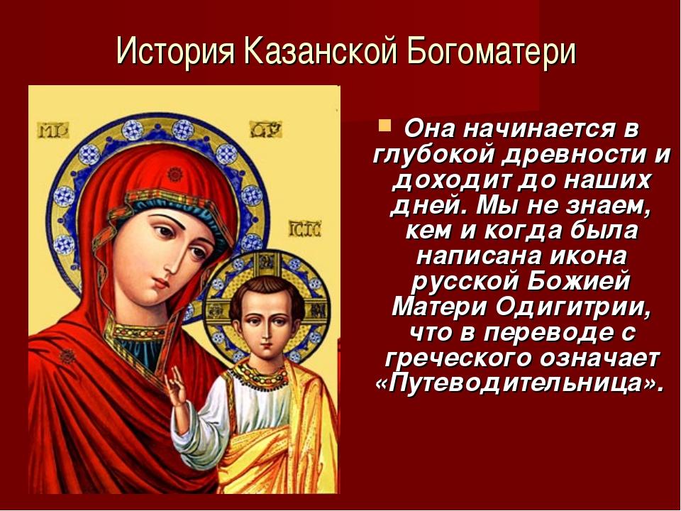 История Казанской Богоматери Она начинается в глубокой древности и доходит до...