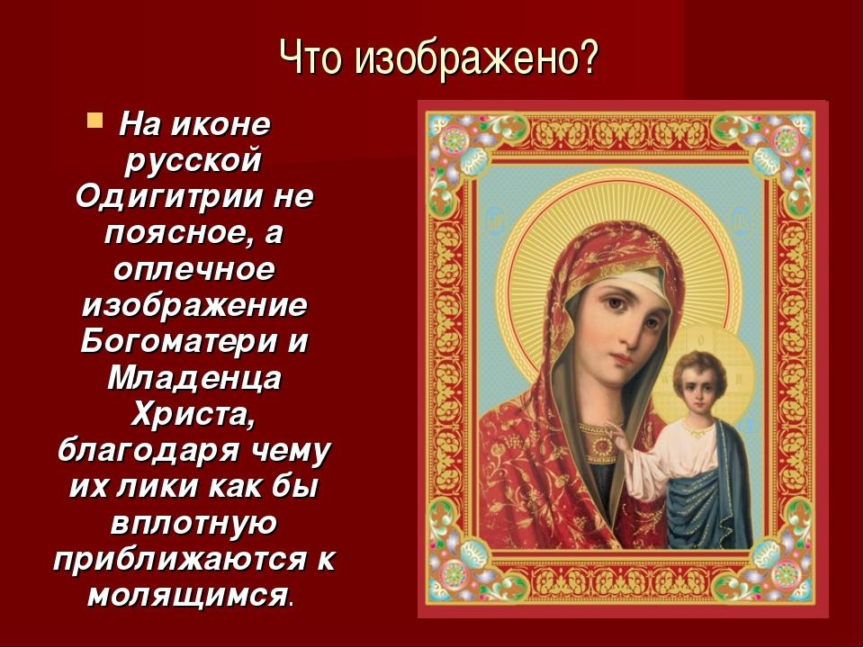 Что изображено? На иконе русской Одигитрии не поясное, а оплечное изображение...