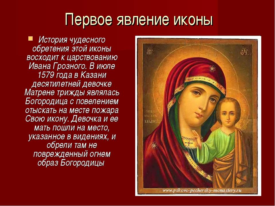 Первое явление иконы История чудесного обретения этой иконы восходит к царств...