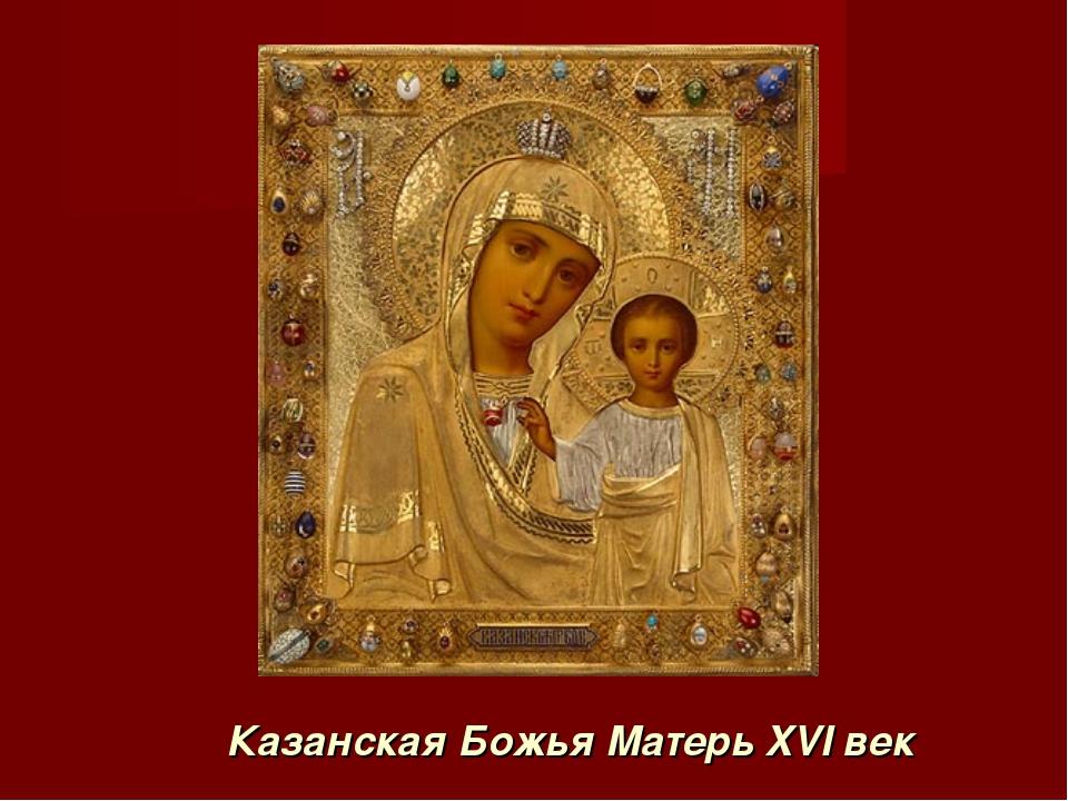 Казанская Божья Матерь XVI век
