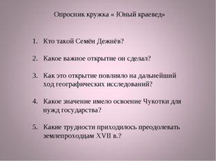 Опросник кружка « Юный краевед» Кто такой Семён Дежнёв? Какое важное открытие