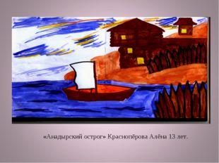 «Анадырский острог» Краснопёрова Алёна 13 лет.