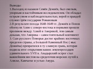 Выводы: Выходец из казаков Семён Дежнёв, был смелым, упорным и настойчивым ис