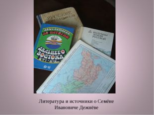 Литература и источники о Семёне Ивановиче Дежнёве