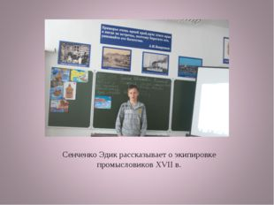 Сенченко Эдик рассказывает о экипировке промысловиков XVII в.