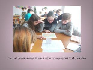 Группа Половниковой Ксении изучают маршруты С.М. Дежнёва