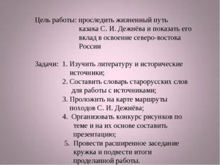 Цель работы: проследить жизненный путь казака С. И. Дежнёва и показать его вк