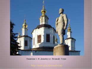 Памятник С. И. Дежнёву в г. Великий- Устюг http://www.goroda-rossii.com