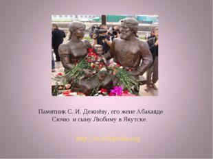 Памятник С. И. Дежнёву, его жене Абакаяде Сючю и сыну Любиму в Якутске. http: