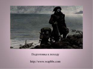 Подготовка к походу http://www.wapbbs.com