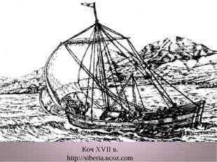 Коч XVII в. http://siberia.ucoz.com