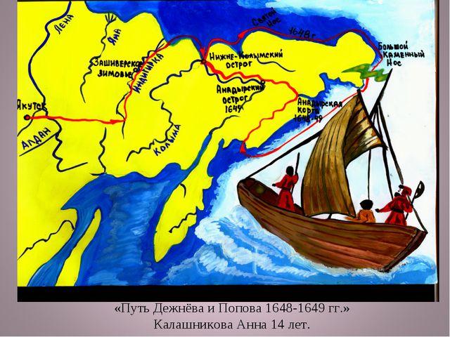 «Путь Дежнёва и Попова 1648-1649 гг.» Калашникова Анна 14 лет.