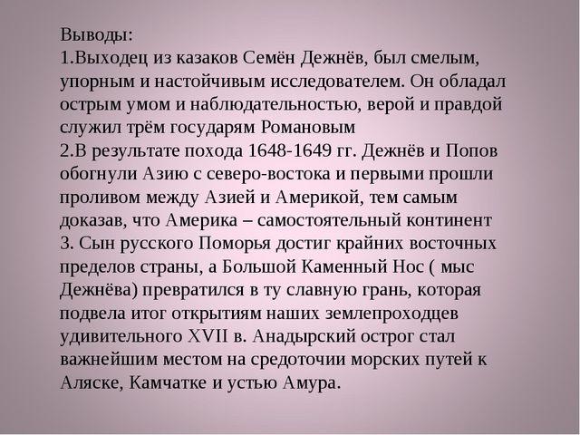 Выводы: Выходец из казаков Семён Дежнёв, был смелым, упорным и настойчивым ис...