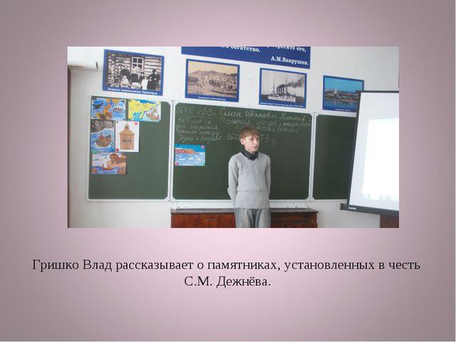 Гришко Влад рассказывает о памятниках, установленных в честь С.М. Дежнёва.