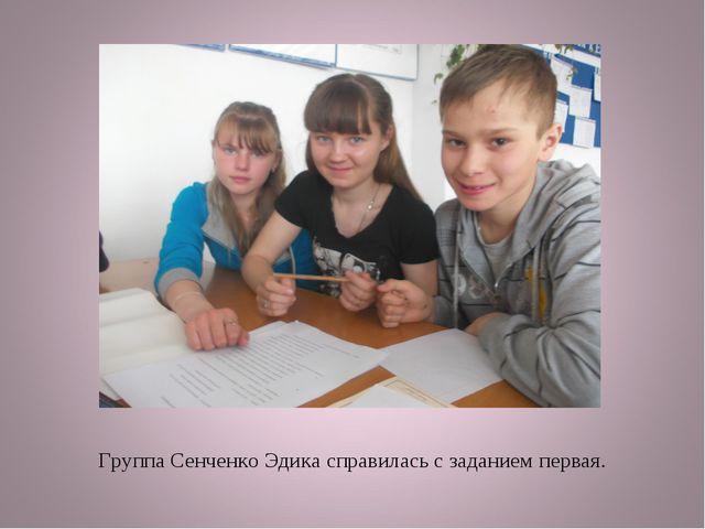 Группа Сенченко Эдика справилась с заданием первая.
