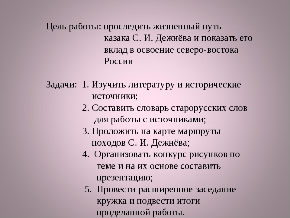 Цель работы: проследить жизненный путь казака С. И. Дежнёва и показать его вк...