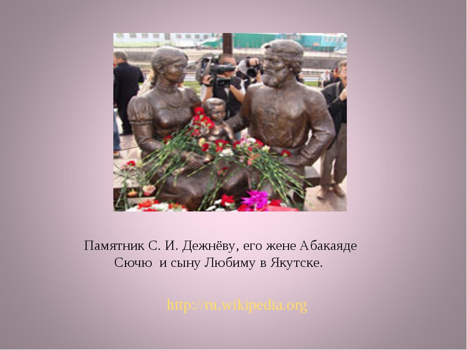 Памятник С. И. Дежнёву, его жене Абакаяде Сючю и сыну Любиму в Якутске. http:...