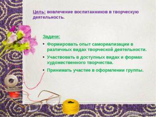 Цель: вовлечение воспитанников в творческую деятельность. Задачи: Формировать