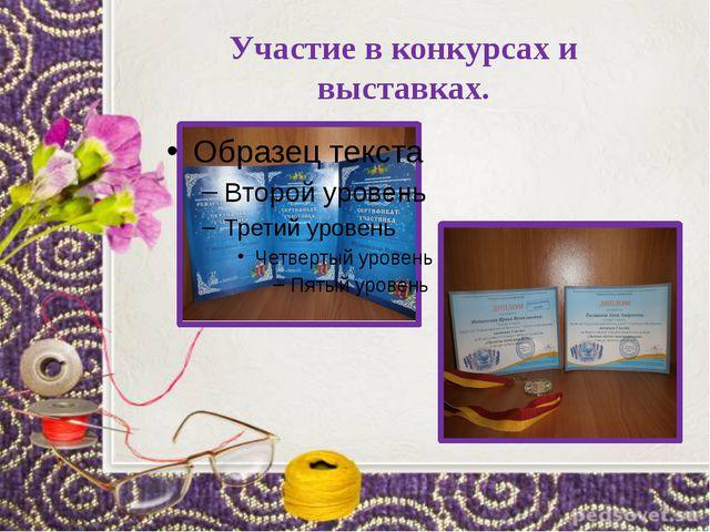 Участие в конкурсах и выставках.