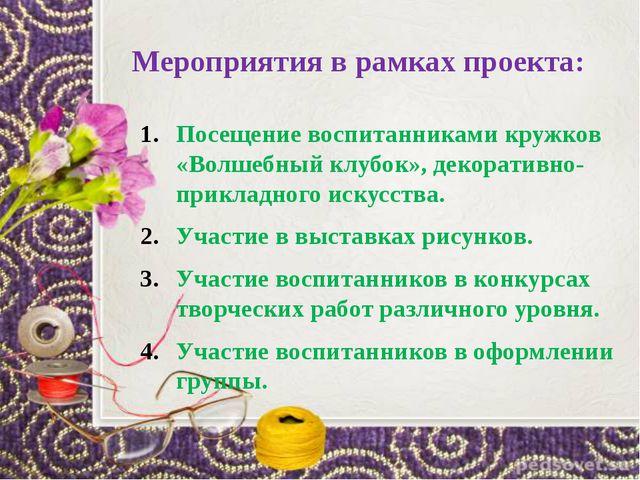 Мероприятия в рамках проекта: Посещение воспитанниками кружков «Волшебный клу...