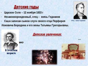 Детские годы Царское Село – 12 ноября 1833 г Незаконнорожденный, отец – князь