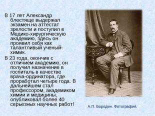 В 17 лет Александр блестяще выдержал экзамен на аттестат зрелости и поступил
