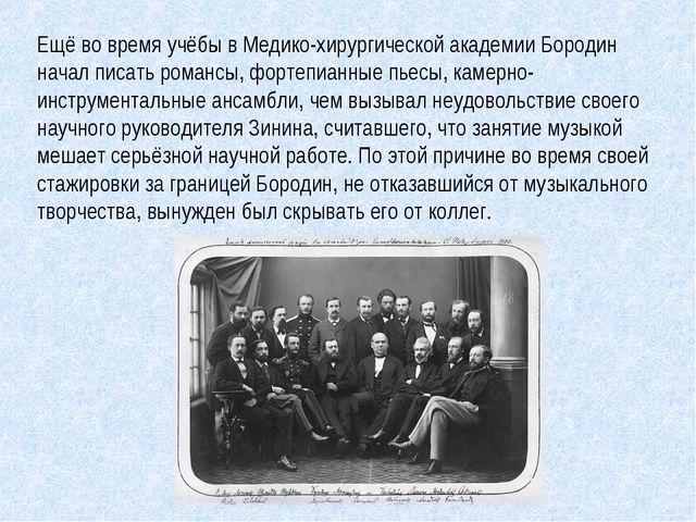 Ещё во время учёбы в Медико-хирургической академии Бородин начал писать роман...