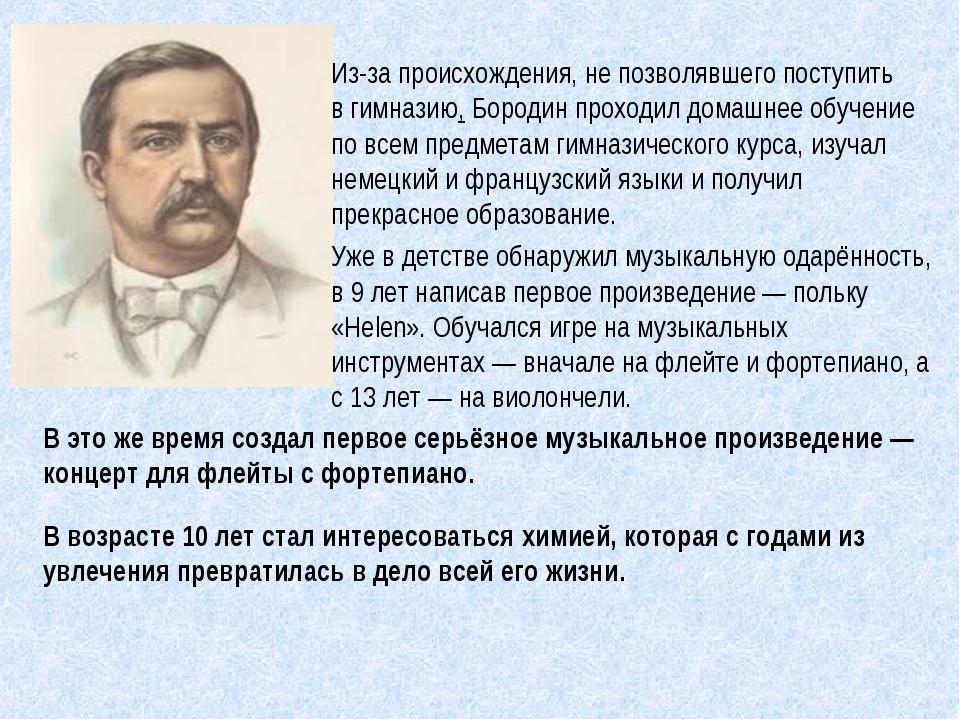 Из-за происхождения, не позволявшего поступить вгимназию, Бородин проходил д...