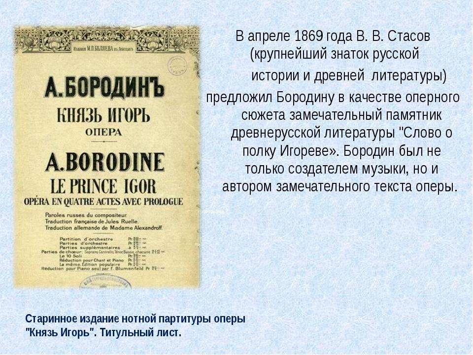 В апреле 1869 года В. В. Стасов (крупнейший знаток русской истории и древней...