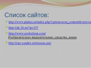Список сайтов: http://www.platira.ru/index.php?option=com_content&view=articl