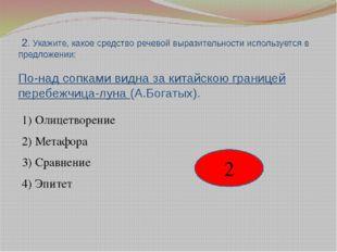 2. Укажите, какое средство речевой выразительности используется в предложени