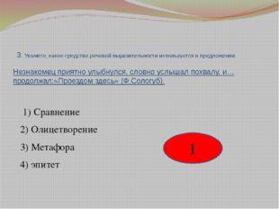3. Укажите, какое средство речевой выразительности используется в предложени