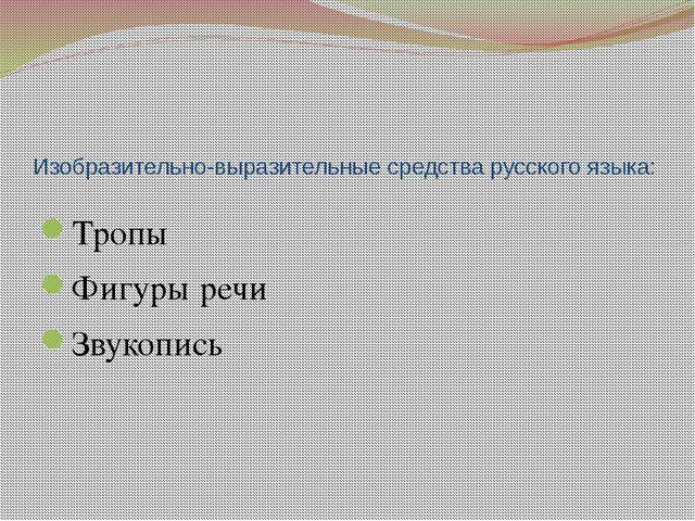 Изобразительно-выразительные средства русского языка: Тропы Фигуры речи Звуко...