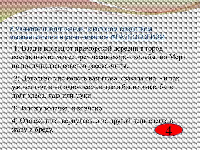 8.Укажите предложение, в котором средством выразительности речи является ФРАЗ...