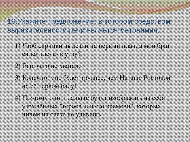 19.Укажите предложение, в котором средством выразительности речи является мет...