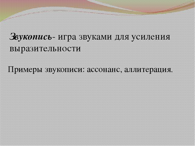 Звукопись- игра звуками для усиления выразительности Примеры звукописи: ассон...