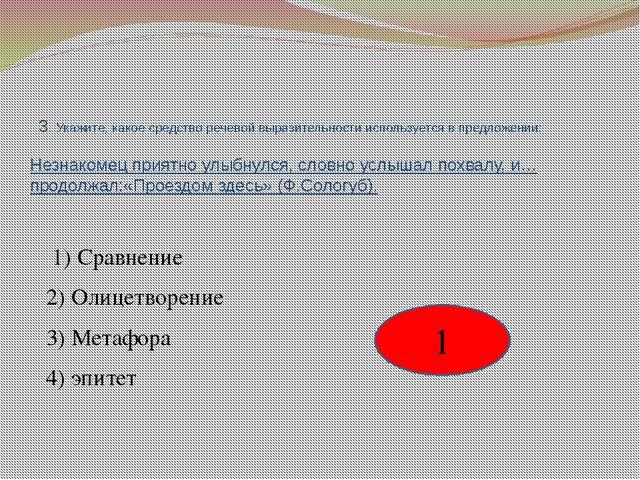 3. Укажите, какое средство речевой выразительности используется в предложени...