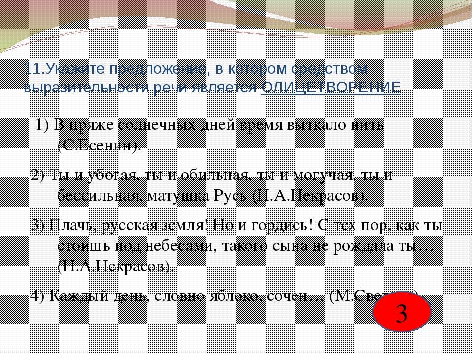 11.Укажите предложение, в котором средством выразительности речи является ОЛИ...