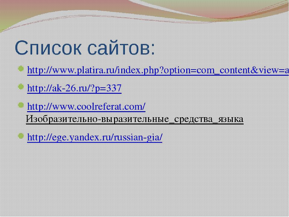 Список сайтов: http://www.platira.ru/index.php?option=com_content&view=articl...