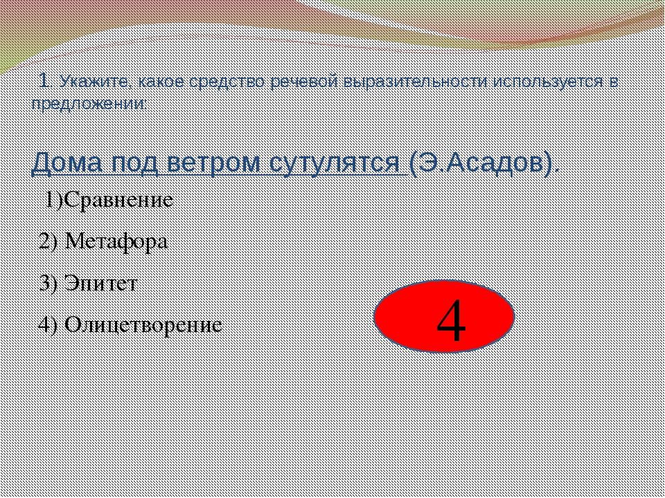 1. Укажите, какое средство речевой выразительности используется в предложени...