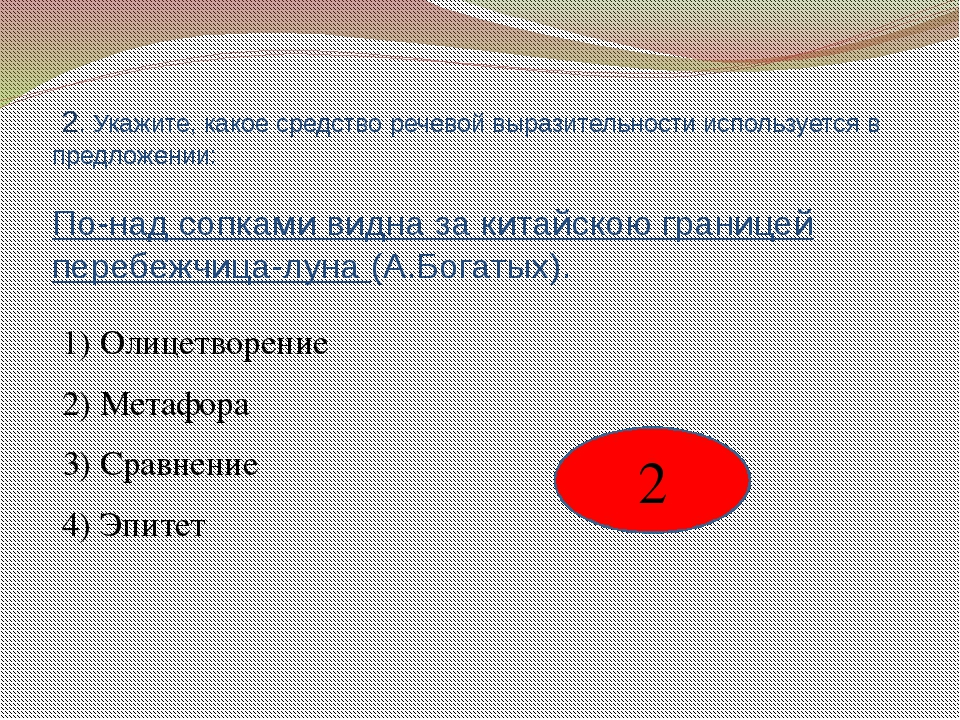 2. Укажите, какое средство речевой выразительности используется в предложени...