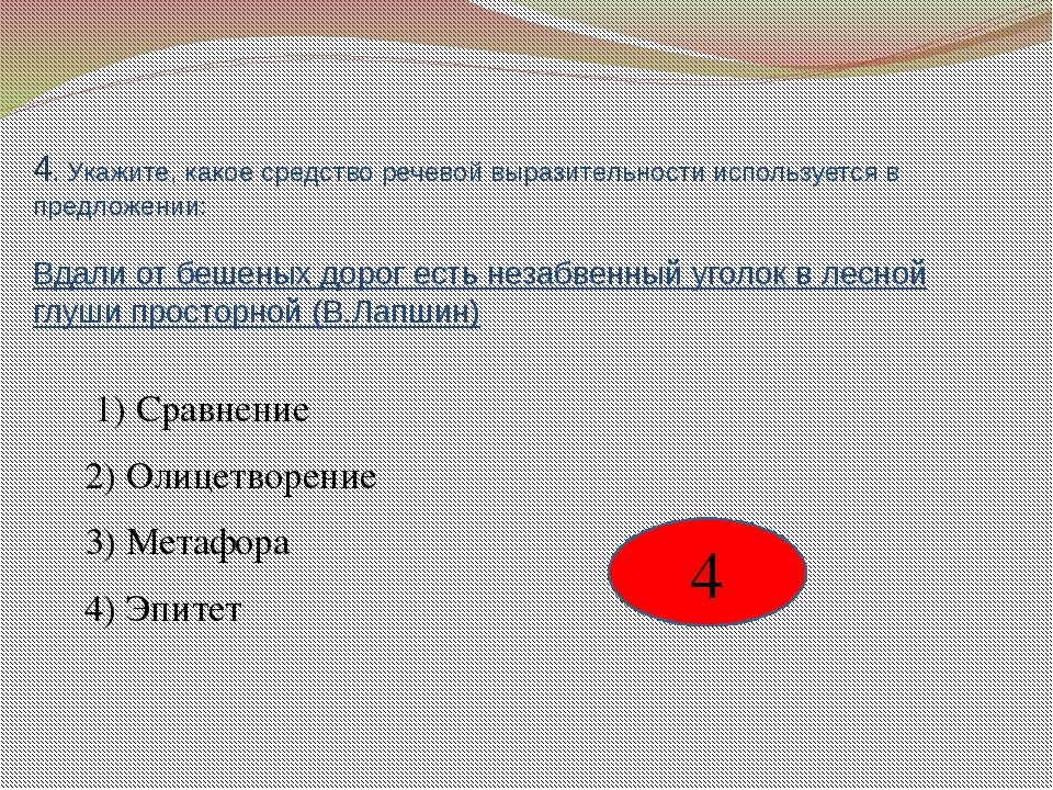 4. Укажите, какое средство речевой выразительности используется в предложении...