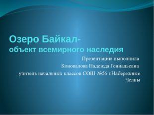 Озеро Байкал- объект всемирного наследия Презентацию выполнила Коновалова Над