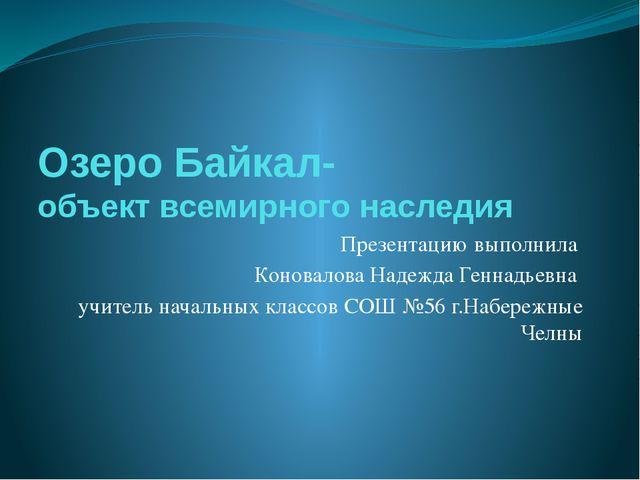 Озеро Байкал- объект всемирного наследия Презентацию выполнила Коновалова Над...