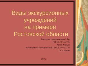 Виды экскурсионных учреждений на примере Ростовской области Выполнил студент