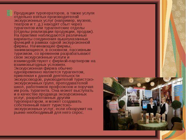 Продукция туроператоров, а также услуги отдельно взятых производителей экскур...