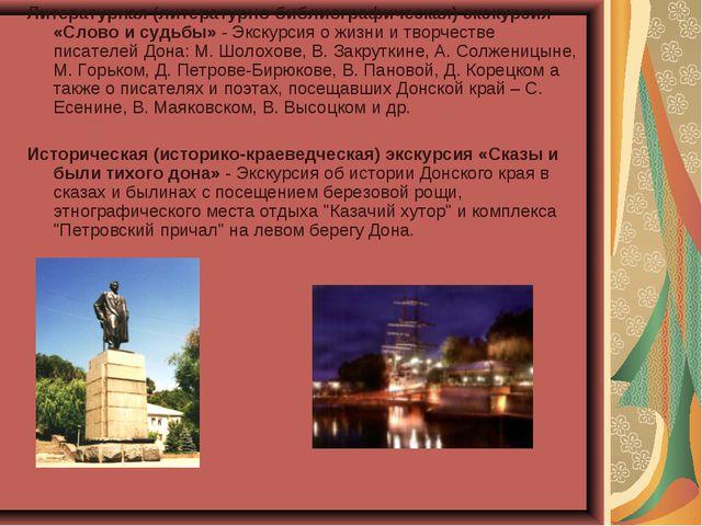 Литературная (литературно-библиографическая) экскурсия «Слово и судьбы» - Экс...
