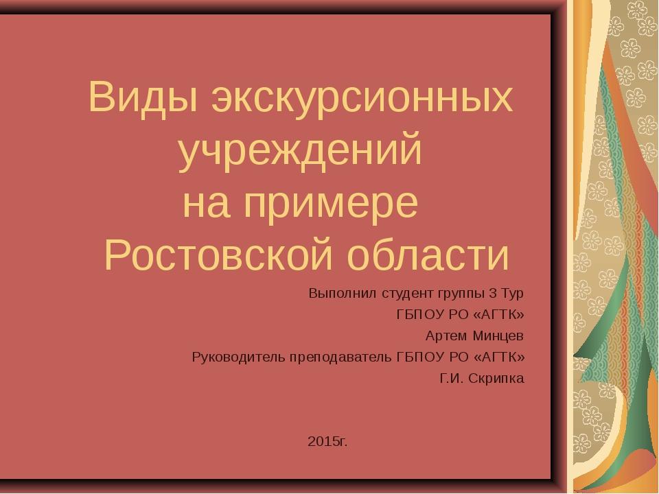 Виды экскурсионных учреждений на примере Ростовской области Выполнил студент...