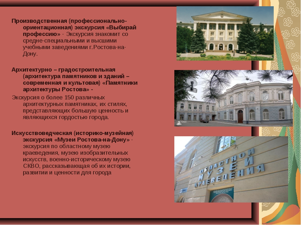 Производственная (профессионально-ориентационная) экскурсия «Выбирай професс...
