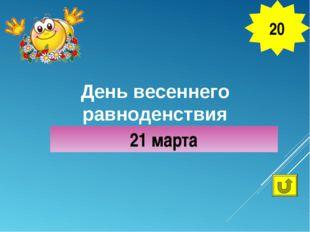 День весеннего равноденствия 20 21 марта